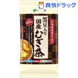 伊藤園 黒豆入り国産むぎ茶 ティーバッグ(8.0g*30袋入)【伊藤園】[麦茶]