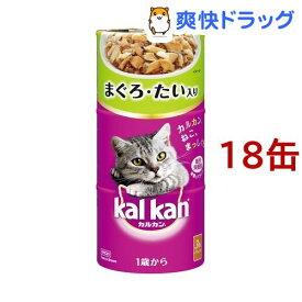 カルカン ハンディ缶 まぐろ・たい入り 1歳から(160g*18缶セット)【カルカン(kal kan)】[キャットフード]