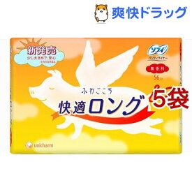 ソフィ ふわごこち 快適ロング(56枚入*5袋セット)【ソフィ】