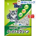 猫砂 ペーパーズグリーン(7L*6コセット)【送料無料】