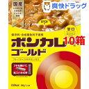 ボンカレーゴールド 甘口(180g*10コ)【ボンカレー】