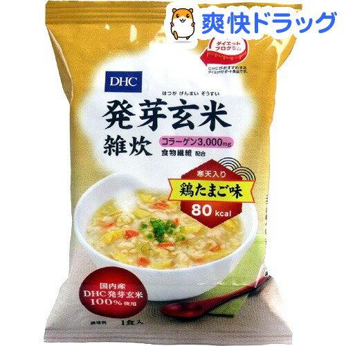 【訳あり】DHC 発芽玄米雑炊 鶏たまご味(1食入)【DHC サプリメント】