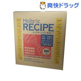 ホリスティックレセピー チキン パピー(6.4kg)【ホリスティックレセピー】