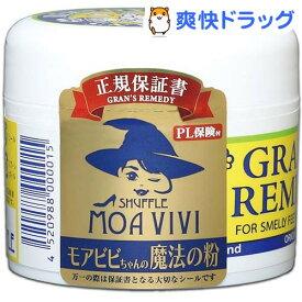 グランズレメディ 無香料 正規品(50g)【グランズレメディ】