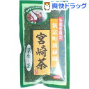 生産者限定宮崎茶 新富町 新緑園(180g)[お茶]