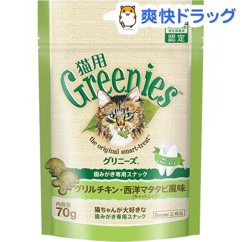 ニュートログリニーズ 猫用 グリルチキン・西洋マタタビ風味(70g)【猫用 グリニーズ】
