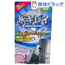 自動製氷機洗浄剤 氷キレイ(3回分)[台所用洗剤]