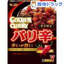 【在庫限り】ゴールデンカレー バリ辛 レトルト(200g)【ゴールデン】