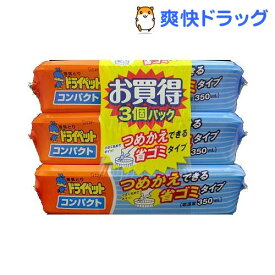 【企画品】ドライペット コンパクト 容器 3コパック(1セット)【ドライペット】