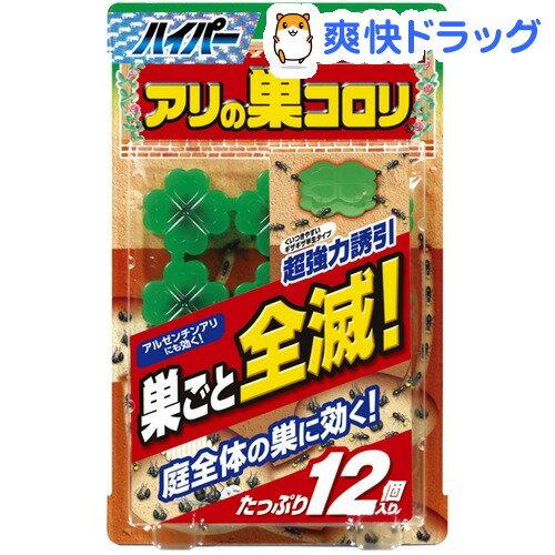 アースガーデン ハイパー アリの巣コロリ(1.0g*12コ入)【アースガーデン】