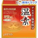 温素(30g*15包入)【170414_soukai】【温素】[入浴剤]