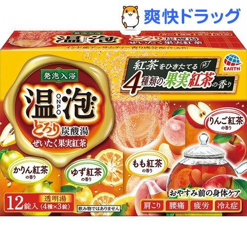 温泡 とろり炭酸湯 ぜいたく果実紅茶(45g*12錠)【温泡】
