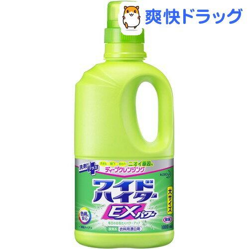 ワイドハイター EXパワー 本体(1L)【ワイドハイター】[漂白剤 抗菌 消臭 ボトル 液体]