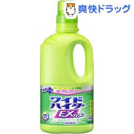 ワイドハイター EXパワー 漂白剤 本体 大サイズ(1L)【ワイドハイター】[漂白剤 抗菌 消臭 ボトル 液体]