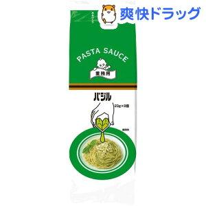キユーピー 業務用 パスタソース バジル(23g*8コ入)【キユーピー】