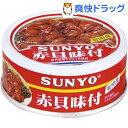 サンヨー 有明産 赤貝味付け(80g)