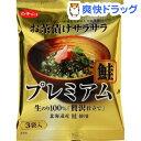 白子のり お茶漬けサラサラ プレミアム 鮭(3袋入)