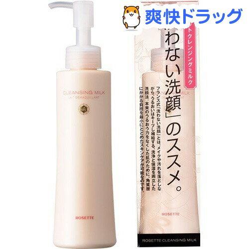 ロゼット クレンジングミルク(180mL)【ロゼット(ROSETTE)】【送料無料】