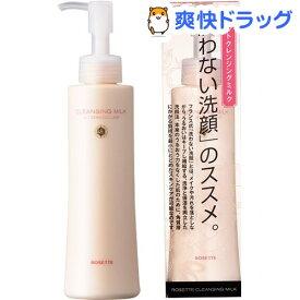 ロゼット クレンジングミルク(180mL)【ロゼット(ROSETTE)】