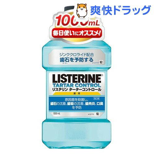 薬用リステリン ターターコントロール(1L)【jnj_liste_9】【LISTERINE(リステリン)】