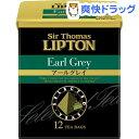 サー・トーマス・リプトン アールグレイ ティーバッグ(12包)【unili6eTB19】【リプトン(Lipton)】