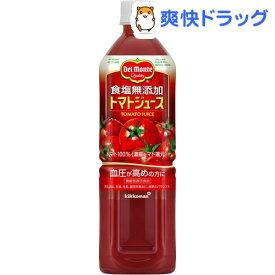 デルモンテ 食塩無添加トマトジュース(900g*12本入)【デルモンテ】[デルモンテ トマトジュース 食塩無添加 野菜ジュース]