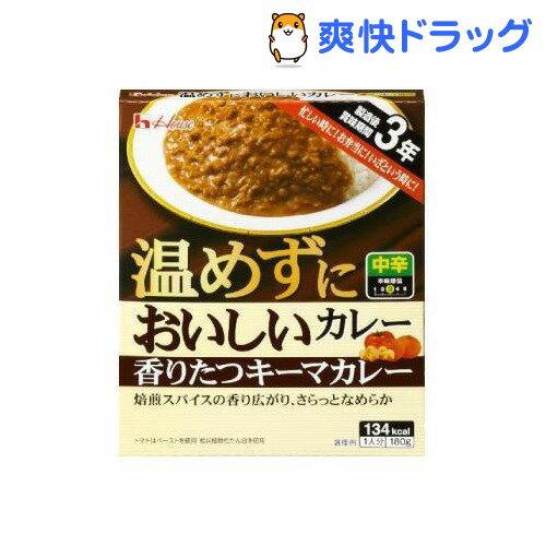 温めずにおいしいカレー 香りたつキーマカレー(180g(1人分))