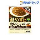 温めずにおいしいカレー 香りたつキーマカレー(180g(1人分))[レトルト食品]
