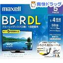 マクセル 録画用 BD-RDL 260分 5枚 ホワイト(5枚入)【マクセル(maxell)】【送料無料】