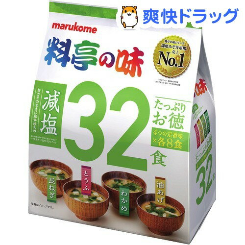 料亭の味 減塩(32食入)【料亭の味】