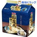 稲庭風細うどん(5食入)
