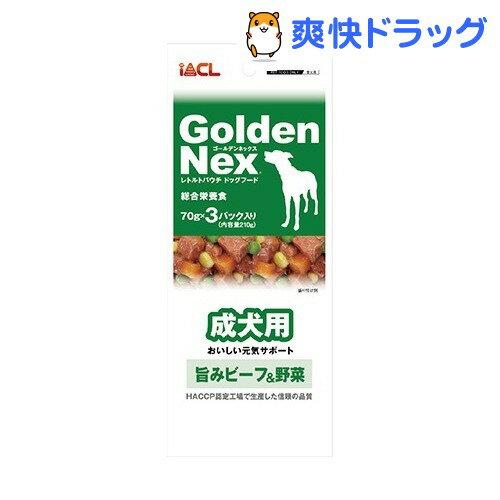 ゴールデンネックス 成犬用 旨みビーフ&野菜(70g*3コ入)【ゴールデンネックス】