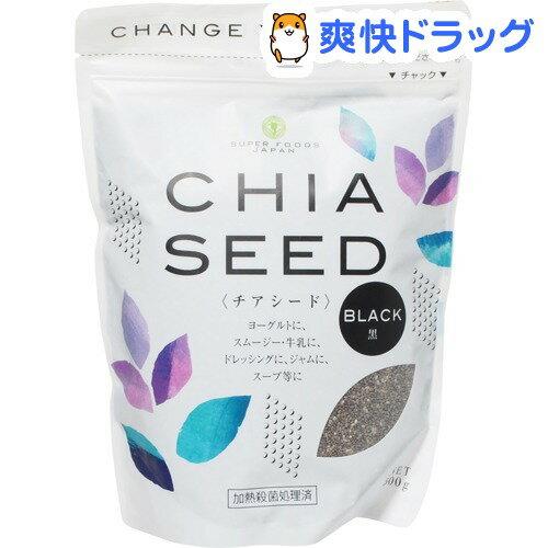 チアシード 黒(500g)【波里】【送料無料】