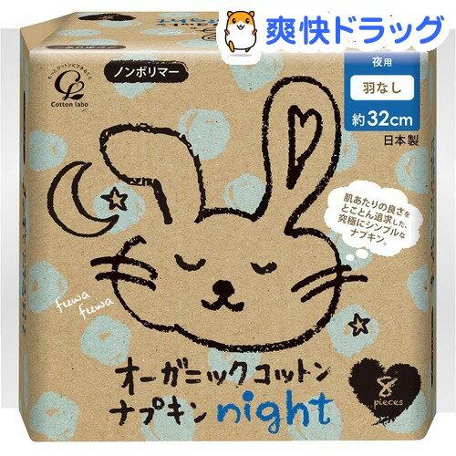 オーガニックコットンナプキン ノンポリマー 夜用(8コ入)【コットン・ラボ】