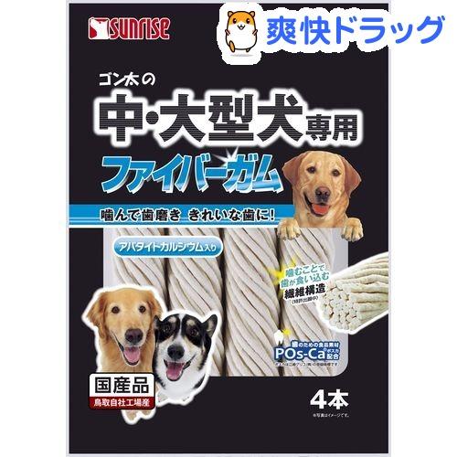 サンライズ ゴン太の中・大型犬専用 ファイバーガム アパタイトカルシウム入り(4本入)【ゴン太】