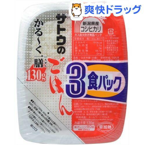 【訳あり】サトウのごはん 新潟県産コシヒカリ かる〜く一膳(3食入)【サトウのごはん】