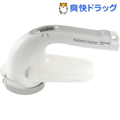 テスコム 毛玉クリーナー ホワイト KD900-W(1台)【テスコム】【送料無料】