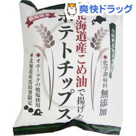化学調味料無添加 北海道産こめ油で揚げたポテトチップス(60g)【深川油脂】