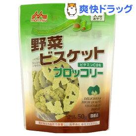 森乳サンワールド ワンラック 野菜ビスケット ブロッコリー(50g)【ワンラック(ONELAC)】