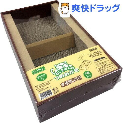 ペットプロ 猫ちゃんのつめみがき 木目ボックス付(4コ入)【ペットプロ(PetPro)】