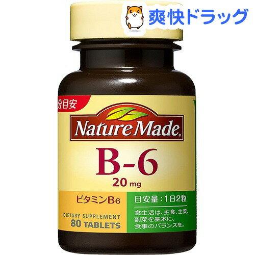 ネイチャーメイド ビタミンB6(80粒入(40日分))【ネイチャーメイド(Nature Made)】[ビタミンb6 サプリ サプリメント ビタミンB-6]