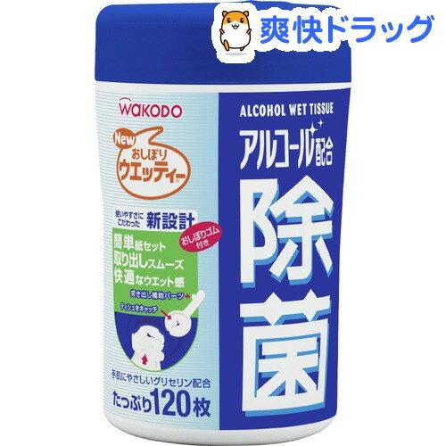 和光堂 おしぼりウエッティー アルコール配合除菌ウエッティー(120枚入)【おしぼりウエッティー】