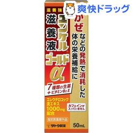 ユンケル滋養液ゴールドα(50mL*10本入)【ユンケル】