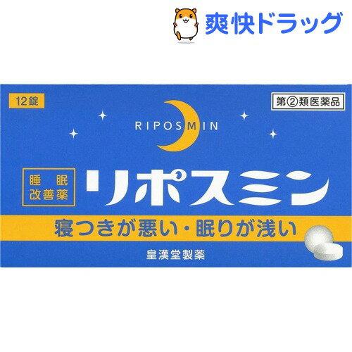 【第(2)類医薬品】リポスミン(12錠)