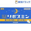 【第(2)類医薬品】リポスミン(12錠) ランキングお取り寄せ
