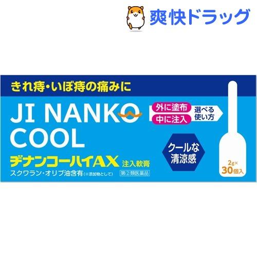 【第(2)類医薬品】ヂナンコーハイAX(2.0g*30コ入)【ヂナンコー】【送料無料】