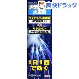 【第(2)類医薬品】メディータム水虫液(セルフメディケーション税制対象)(20mL)【メディータム】