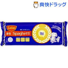 ラティーノ スパゲッティ(1kg)