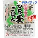 【訳あり】北海道産もち麦ごはん(180g*3個セット)