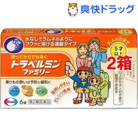 【第2類医薬品】トラベルミンファミリー(6粒*2箱セット)【トラベルミン】